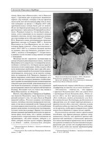 Сибирские воспоминания. Стр. 95
