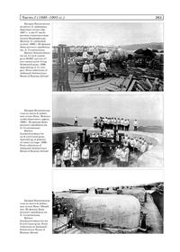 Сибирские воспоминания. Стр. 265