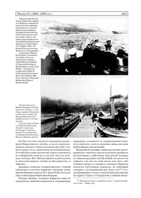 Сибирские воспоминания. Стр. 347