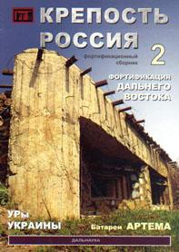 Крепость Россия №2