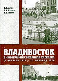 Владивосток в фотографиях. Обложка