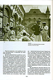 Владивосток в фотографиях. Стр. 154