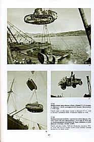 Владивосток в фотографиях. Стр. 77