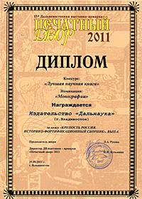 Крепость Россия. Выпуск 4. Диплом