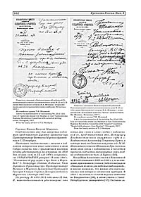 Крепость Россия. Выпуск 4. Стр. 162