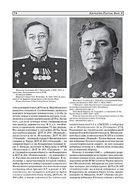 Крепость Россия. Выпуск 4. Стр. 74