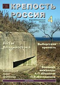 Крепость Россия. Выпуск 4. Обложка