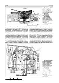Ворошиловская батарея. Стр. 214