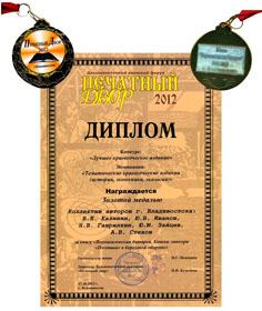 Ворошиловская батарея. Диплом и медаль