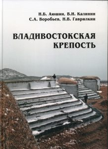 Владивостокская крепость. Обложка