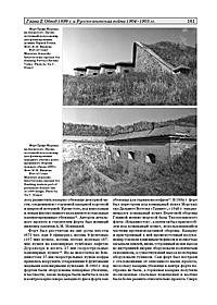 Владивостокская крепость. Часть 1. Стр. 161