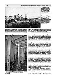 Владивостокская крепость. Часть 1. Стр. 170