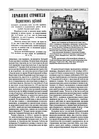 Владивостокская крепость. Часть 1. Стр. 200