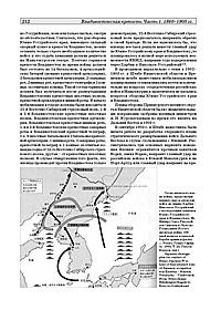 Владивостокская крепость. Часть 1. Стр. 212