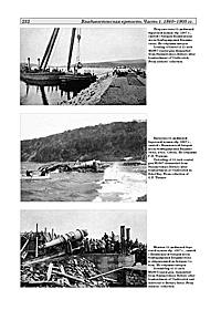 Владивостокская крепость. Часть 1. Стр. 232