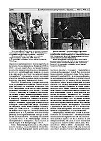 Владивостокская крепость. Часть 1. Стр. 308