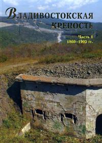 Владивостокская крепость. Часть 1. Обложка