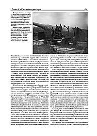 Владивостокская крепость. Часть 2. Стр. 175