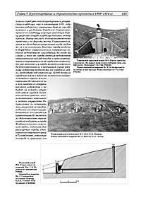 Владивостокская крепость. Часть 2. Стр. 213