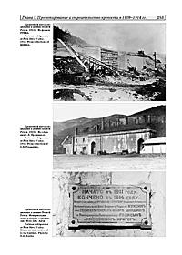 Владивостокская крепость. Часть 2. Стр. 253