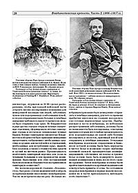 Владивостокская крепость. Часть 2. Стр. 28