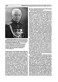 Владивостокская крепость. Часть 2. Стр. 310