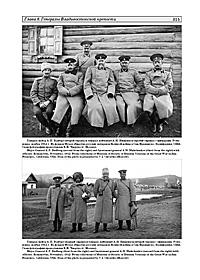 Владивостокская крепость. Часть 2. Стр. 315