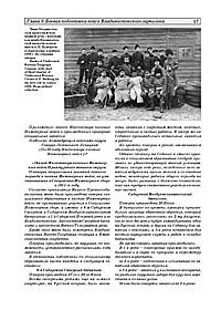 Владивостокская крепость. Часть 2. Стр. 57