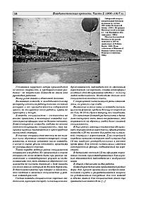 Владивостокская крепость. Часть 2. Стр. 58