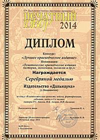 Владивостокская крепость. Часть 2. Диплом
