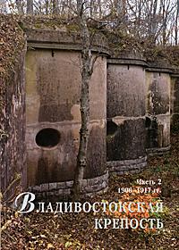 Владивостокская крепость. Часть 2. Обложка