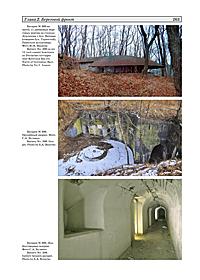 Владивостокская крепость. Часть 3. Стр. 263