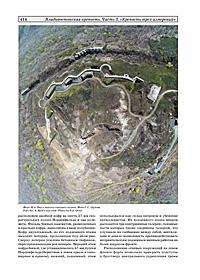 Владивостокская крепость. Часть 3. Стр. 414