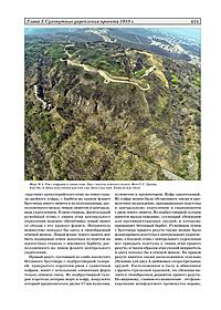 Владивостокская крепость. Часть 3. Стр. 415