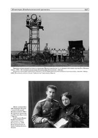 Владивостокская крепость. Часть 4. Стр. 327