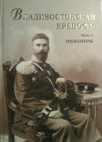 Владивостокская крепость. Часть 4. ОБложка.