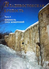 Владивостокская крепость. Часть 3 Обложка
