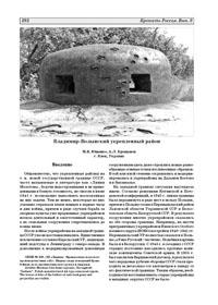 Крепость Россия №3